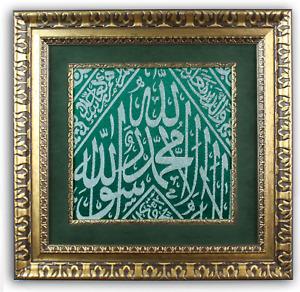 Prophet Muhammad S.A.W Grave Cloth, Rawda Rasool Chamber Cover