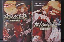 JAPAN Hitoshizuku.P & Suzunosuke novel: Karakuri Burst 1+2 Complete Set