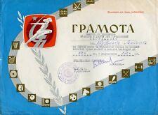 Soviet Gramota Weightlifting Lot Same Recipient Poltava Ukraine Ukrainian SSR