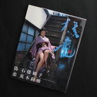 (UC)  Nobuyoshi Araki Photo Book  偽恋 / Fake Love Nude by  荒木経惟