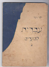 WIENER LEVI- A HEBREW LANGUAGE TEXTBOOK, 1933, SHAPIRA ED. WARSAW