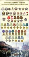 Soviet Medals and Orders of Great Patriotic War