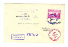 1943 Serbia Yugoslavia Waffen SS censored commercial cover