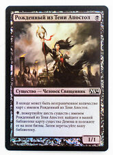 1x Shadowborn Apostle MTG Russian Pack Foil NM