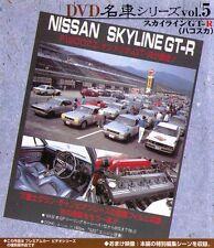 [DVD] Nissan Skyline GT-R Nostalgic car vol.5 GC10 PCG10 KPGC10 GTR Hakosuka S20