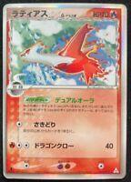 Latias Delta 010/052 Holo 1st Edition Japanese TCG Nintendo From Japan F/S