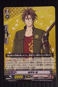 JAPAN Cardfight!! Vanguard G: Touken Ranbu -Online- (G-TB02/031 C) Card