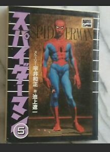 livre manga   spiderman   en japonais      marvel