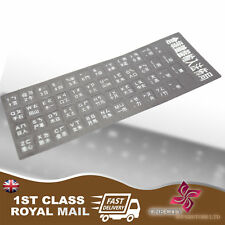 1x 倉頡 Taiwan sticker Black Transparent Keyboard Stickers Letters Laptop Computer