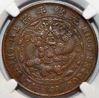 1906 CHINA Szechuan 20 CASH Y#11t NGC AU 乙酉年四川省大清当二十铜元龙鳞完整