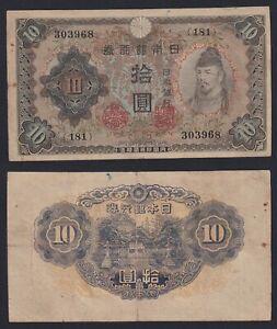 Giappone 10 yen 1944(45) BB/VF  A-10