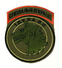 Morale Tactical Army Patch Ukraine SSO Special Operations Forces SWAT