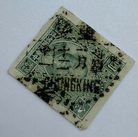 1942 CHINA IMPERF #507 WITH CHUNGKIANG (CHONGQING) CANCEL SON CDS