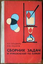1981 Soviet Russian Textbook PROBLEMS AND EXERCISES IN CHEMISTRY Химия