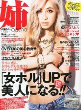Ane ageha 09/2013 Japanese Women's Fashion Magazine