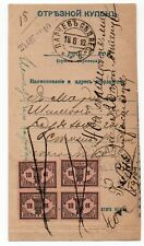 RUSSIA YR.1910.OFFICIAL NOTES w/STAMPS.USED.