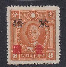CHINA, 1943. Mengchiang,  J. Occupation, NC1081, Mint *