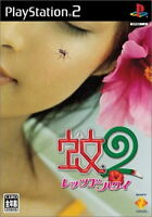 PS2 Mosquito 2 Let's Go Hawaii [NTSC-J] Japan Import Japanese Video Game Sony