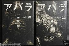 JAPAN Tsutomu Nihei:Abara Manga 1~2 Complete Set (Ultra Jump)