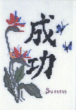 Cross Stitch Kit ~ Candamar Chinese Symbol Success Asian Oriental #51271