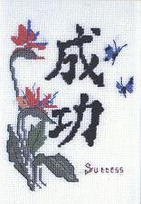 Cross Stitch Kit ~ Candamar Chinese Symbol Success Asian Oriental #51271