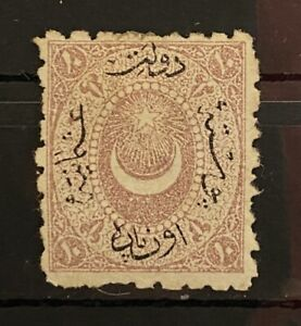 Turkey Ottoman 1871 10 pa Type III Irregular Perf 5-11½ RRR Stamp MH* Isfila #73