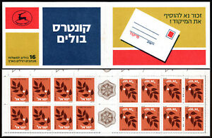 Israel 829a, Complete Booklet of 16, MNH. Olive Branch, 1984