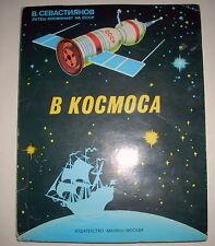 1979 Soviet Russian IN SPACE Ship Rocket Cosmonaut Astronaut Child's Pop-up Book
