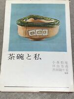 Japanese Tea Ceremony Ceramics Book - Tea bowls and Me - Rare, Vintage 1968
