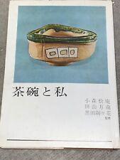 Japanese Tea Ceremony Ceramics Book - Tea bowls and Me - Rare, Vintage 1968