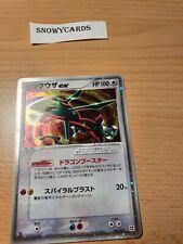 Japanese - 1st Edition - Rayquaza ex - 003/012 - Pokemon Card
