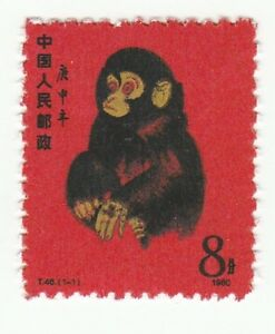 China prc T46 1980 Year of the Monkey stamp original?