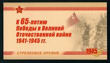Russia Scott #7137a NOTE MNH BOOKLET 4 PANES Weapons of WW II $$