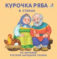 Курочка Ряба в стихах   Книжки-картонки   Для самых маленьких   Робинс