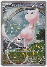 Pokemon Card Japanese - Mew 017/036 CP5 - Holo -