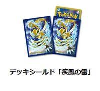 Pre-Order Pokemon card sleeve Deck shield Zeraora 疾風の雷 64sheet Japanese