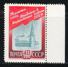 Russia 1954 MNH Sc 1692 Mi 1694 Lyapin P1 1703 Dark dot on the building ERROR