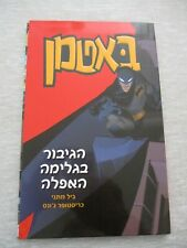 The Batman strikes - part 1, Bill Matheny,1st Hebrew edit.,Israel, 2015. cs1362