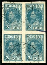 Russia, Block of four of Scott# 458, Michel# 367B, CTO