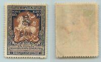 Armenia 1920 SC 263 mint . f6505