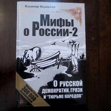 Мифы о России-2 О Русской Демократии... Мединский RUSSIA MYTHS Russian Democracy