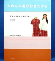 Cotton Clothes Love /Japanese Adult Clothes Sewing Pattern Book