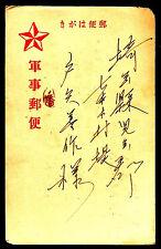 Mittel-China,=Japan.Fp.Krt. a. CHINA / Japan, - 2.WW., s.scan u. Beschreibung