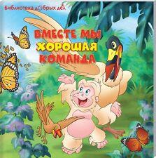 In Russian kids book - It's great to be involved! - by Cristina Falcon Maldonado