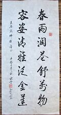 "Signed Chinese Painting Ink & Paper Art of Calligraphy or Poem  (27.4"" x 13.4"")"