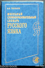 School derivation dictionary of the Russian language THE EDUCATIONAL EDITION