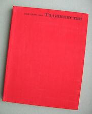 L'Union Soviétique 1968 Tadjikistan URSS livre rare Tajikistan CCCP russian book