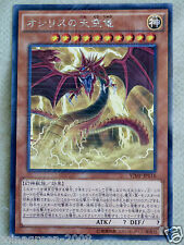 JAPAN Yu-Gi-Oh ARC-V OCG V JUMP PROMO 2016 Slifer the Sky Dragon VJMP-JP116 UR
