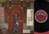 "Sin Ma Si Zeng 新马师曾 & Cui Miao Zhi 崔妙芝 Chinese Cantonese Opera 10"" LP CLP1472"