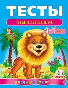 Children's Russian Books for Kids Тесты малышам. 4-5 лет